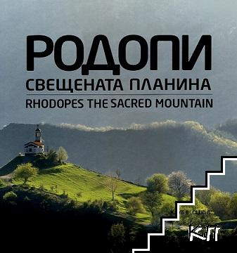 Родопи. Свещената планина