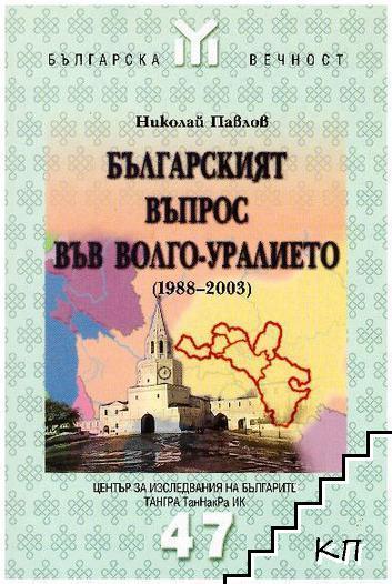 Българският въпрос във Волго-Уралието (1988-2003)