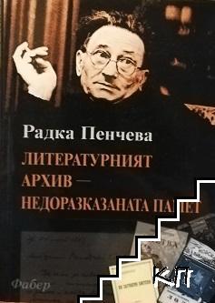 Литературният архив - недоразказаната памет