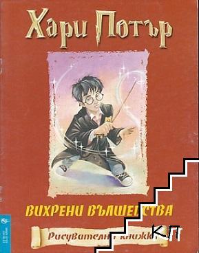 Хари Потър: Вихрени вълшебства