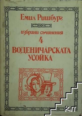Избрани произведения в пет тома. Том 4: Воденичарската усойка. Книга 1