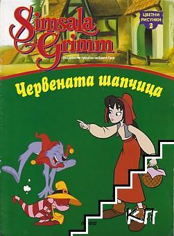 Simsala Grimm: Червената шапчица