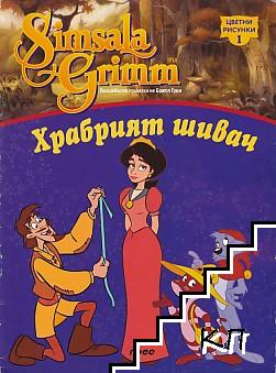 Simsala Grimm: Храбрият шивач