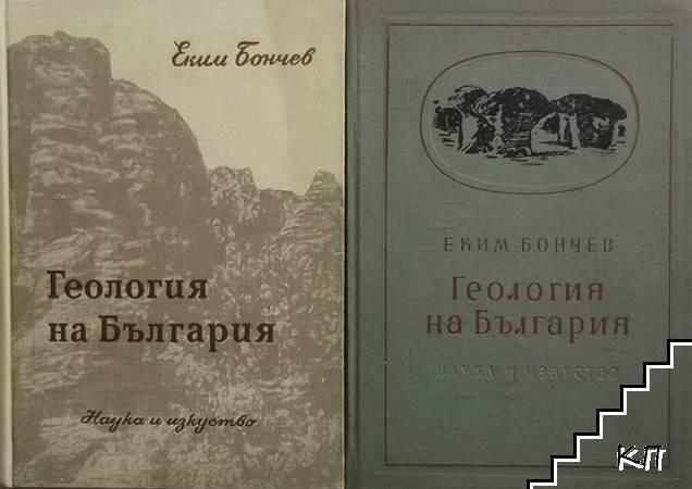 Геология на България. Част 1-2