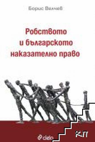Робството и българското наказателно право