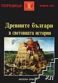 Древните българи в световната история