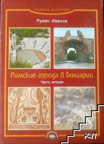 Римские города в Болгарии. Часть 2