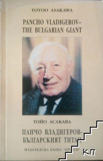 Панчо Владигеров - българският титан / Pancho Vladigerov - The Bulgarian Giant