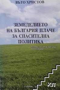 Земеделието на България плаче за спасителна политика