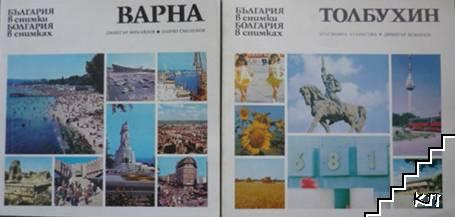 Варна / Толбухин