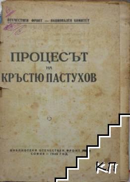 Процесът на Кръстю Пастухов