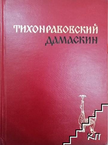 Тихонравовский дамаскин. Болгарский памятник XVII в. Том 1
