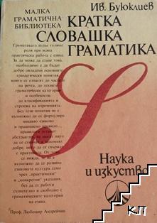 Кратка словашка граматика