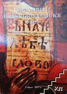 Кириллица и глобализирующийся мир