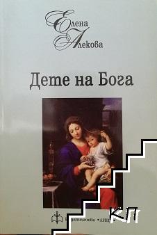 Дете на Бога