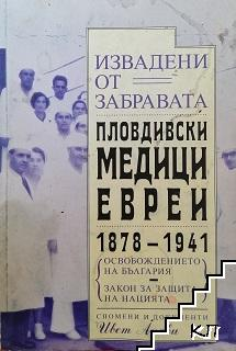 Извадени от забравата. Пловдивски медици-евреи 1878-1941