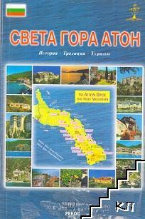 Света гора Атон
