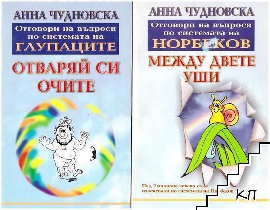 Отваряй си очите. Книга 1-2
