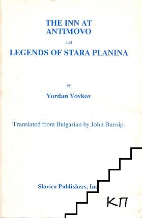 The Inn at Antimovo and Legends of Stara Planina