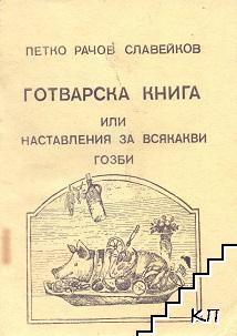 Готварска книга или наставления за всякакви гозби
