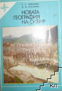Новата география на Сибир