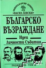 Българско Възраждане. Идеи, личности, събития. Том 12