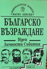 Българско Възраждане. Идеи, личности, събития. Том 10