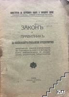 Закон и правилник за общинските стопански предприятия