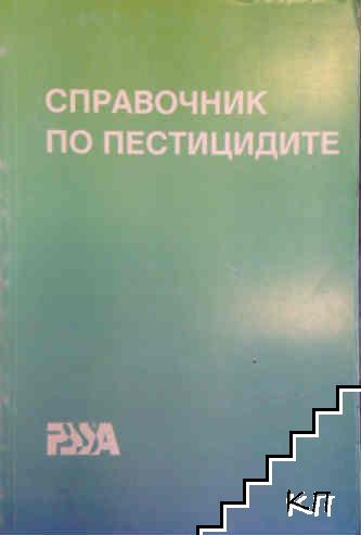 Справочник по пестицидите