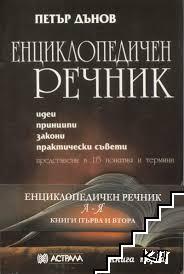 Енциклопедичен речник
