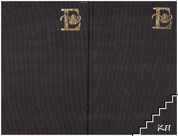 За литературата и за изкуството в два тома. Том 1-2
