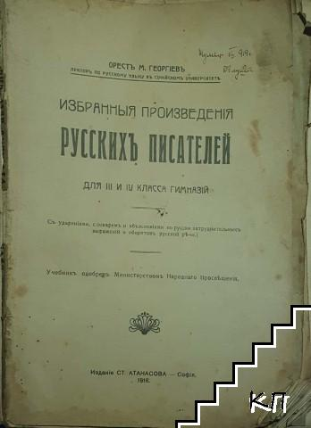 Избранныя произведения русскихъ писателей. Часть 2: Пушкинъ
