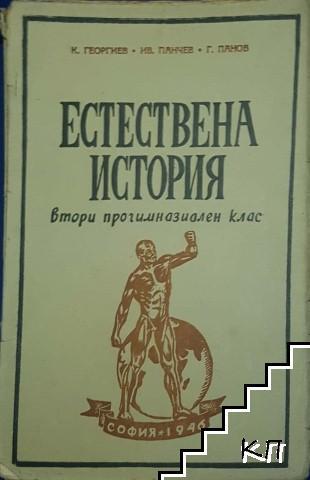 Естествена история