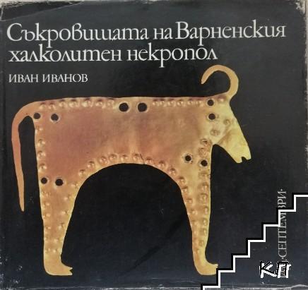 Съкровищата на Варненския халколитен некропол