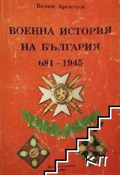 Военна история на България 681-1945