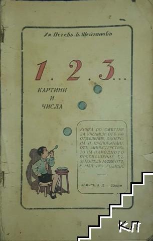 1, 2, 3... Картини и числа
