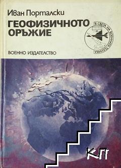 Геофизичното оръжие