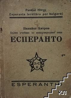 Есперанто