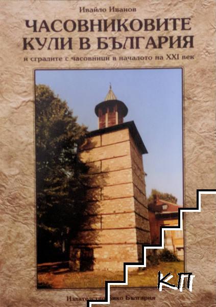 Часовниковите кули в България