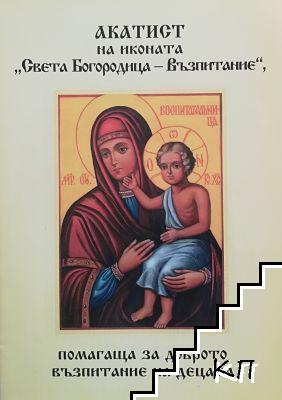 """Акатист на иконата """"Св. Богородица - Възпитание"""", помагаща за доброто възпитание на децата"""