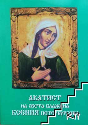 Акатист на Света блажена Ксения Петербургска
