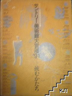 国際俳句フェスティバル1991 / The suntory prize exhibition (prospectus) 1991