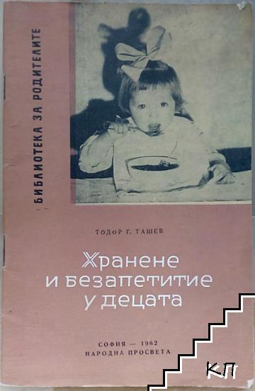 Хранене и безапетитие у децата