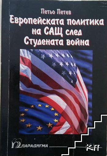 Европейската политика на САЩ след Студената война