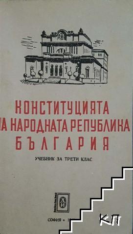 Конституцията на Народна република България. Учебник за 3. клас