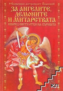 За ангелите, демоните и митарствата според свети отци на църквата