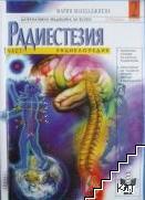 Радиестезия. Част 1: Енциклопедия