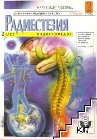 Радиестезия. Част 2: Енциклопедия
