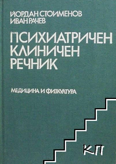 Психиатричен клиничен речник