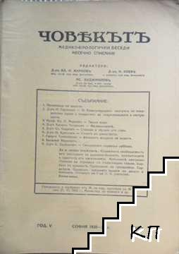 Човекътъ. Кн. 2 / 1935-1936